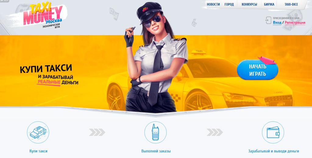 такси игра с выводом денег официальный сайт